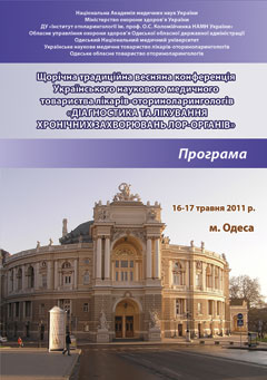 The Traditional Annual Spring Conference of UORLS 2011