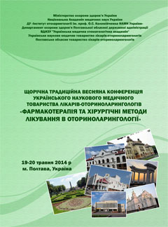 The Traditional Annual Spring Conference of UORLS 2014